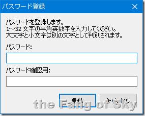 009パスワード登録