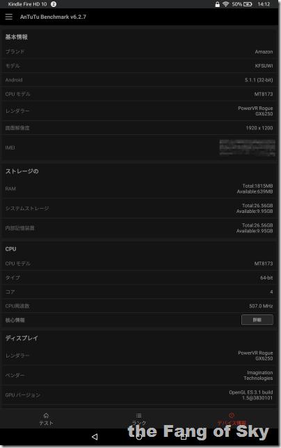 018端末情報2