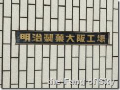 大阪工場入口