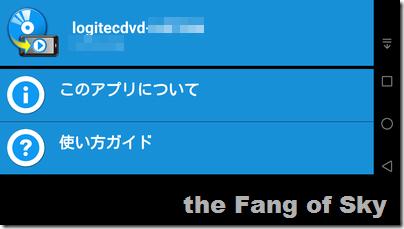 DVDアプリ