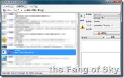 「ワンクリ詐欺ソフト」の簡易検出機能