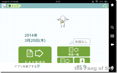 Screenshot_2014-03-20-23-52-27
