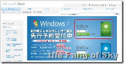 Microsoft Store Japan