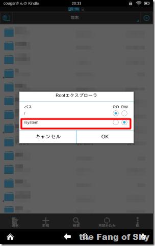 ES_Root_systemRW