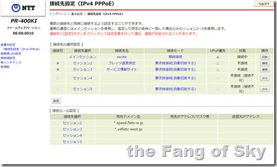 NTT管理画面