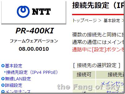 NTT管理画面zoom