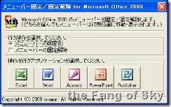 メニューバー固定/固定解除 for Microsoft Office 2003