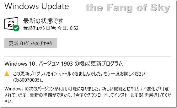 Windows 10 May 2019 Update 1903 で 0x80070005、0xc1900107 エラー
